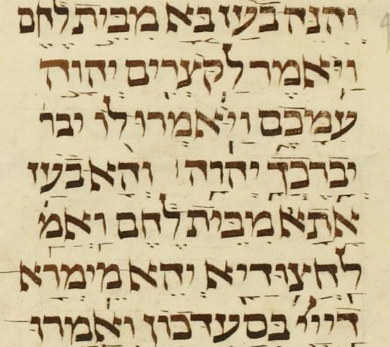 Targum Ruth 2:4